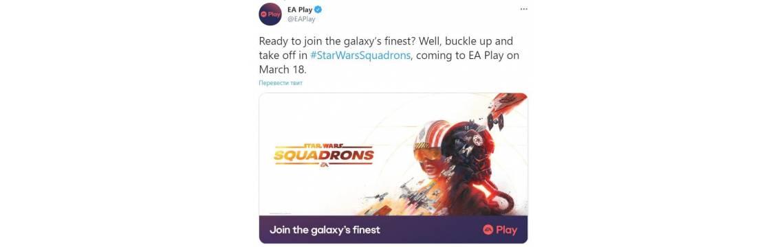 EA сообщила, что Star Wars Squadrons станет доступна 18 марта по подписке EA Play