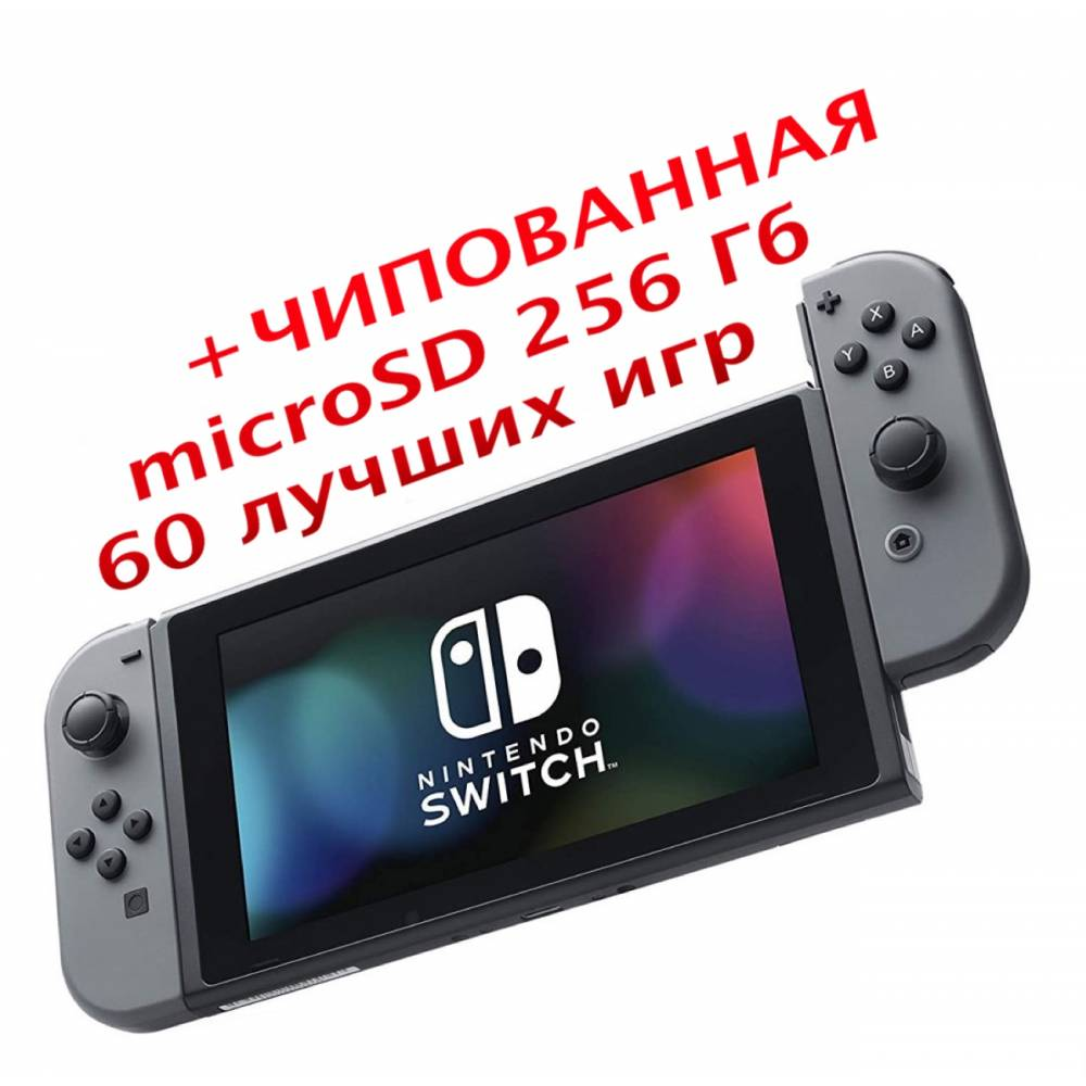 Nintendo Switch V2 with Grey Joy-Cons (Чіпована) + microSD 256 Гб + 60 кращих ігор (Nintendo Switch V2) фото 2
