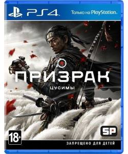 Ghost of Tsushima (Призрак Цусимы) (PS4/PS5) (Русская озвучка)