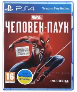 Marvel's Spider-Man (Marvel Людина-Павук) (PS4) (Російська версія)