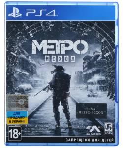 Metro Exodus (Metro Исход) (PS4) (Русская версия)