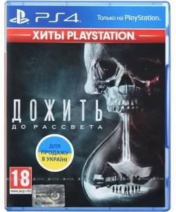 Until Dawn (Дожити до світанку) (PS4) (Російська версія)