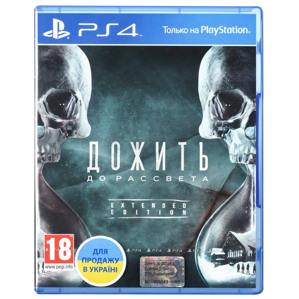 Until Dawn. Extended Edition (Дожити до світанку. Extended Edition) (PS4) (Російська версія) (Until Dawn. Extended Edition (PS4) (RU)) фото 2