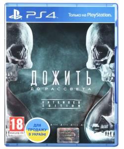 Until Dawn. Extended Edition (Дожити до світанку. Extended Edition) (PS4) (Російська версія)