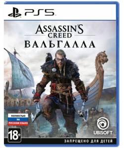 Assassin's Creed Valhalla (PS5) (Російська озвучка)